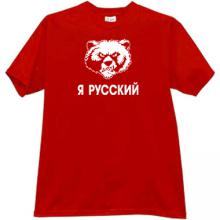 I am Russian (with BEAR) Patriotic T-shirt in red