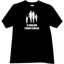 I love my Family Russian T-shirt in black