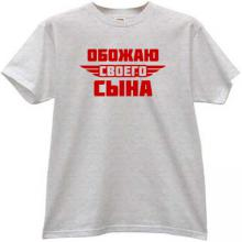 I love my Son Cool Russian T-shirt