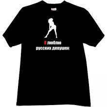 I LOVE RUSSIAN GIRLS. New! Cool Russian T-shirt in black