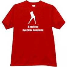 I LOVE RUSSIAN GIRLS. New! Cool Russian T-shirt in red