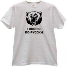 I speak russian Funny Russian T-shirt with Bear