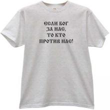 If God for Us, when who can be against Us! Russian T-shirt