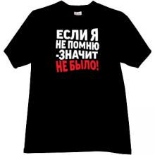 if I do not remember - so there was no! Funny Russian T-s b