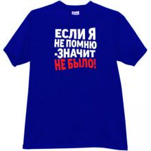 if I do not remember - so there was no! Funny Russian T-s bl