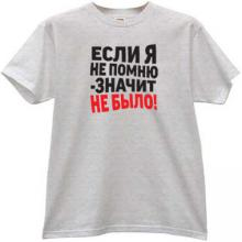 if I do not remember - so there was no! Funny Russian T-s g