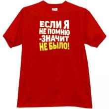 if I do not remember - so there was no! Funny Russian T-s r