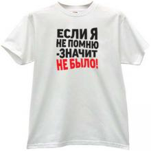 if I do not remember - so there was no! Funny Russian T-s w