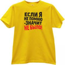 if I do not remember - so there was no! Funny Russian T-s y