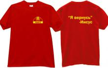 Ill be back - Jesus Cool Christian t-shirt in red with yellow le
