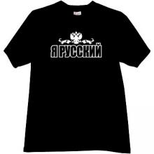 I am a Russian Patriotic russian T-shirt in black