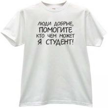 Help me please - I am Student Funny Russian T-shirt in white