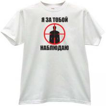 Im watching you Funny Russian T-shirt in white