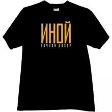 INOY - Nochnoy Dozor. Cool Russian T-shirt in black