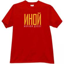 INOY - Nochnoy Dozor. Cool Russian T-shirt in red