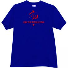 Join for Revolution! Cool T-shirt in blue
