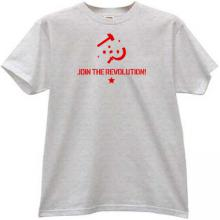 Join for Revolution! Cool T-shirt in gray