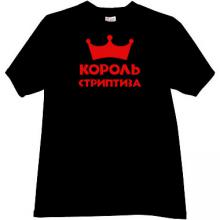 King Striptease Funny Russian T-shirt in black