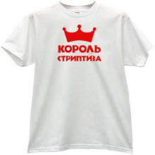 King Striptease Funny Russian T-shirt in white