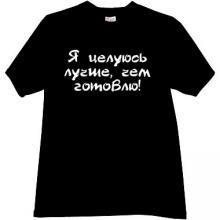 I Kiss Better than Cooking Funny Russian T-shirt in black