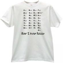 Now I know Russian! Funny russian alphabet t-shirt in white