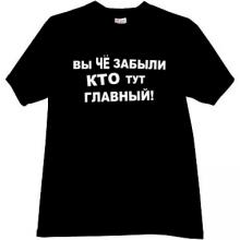 You have forgotten who here main! Funny russian T-shirt in bl