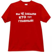 You have forgotten who here main! Funny russian T-shirt in red