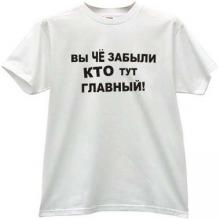 You have forgotten who here main! Funny russian T-shirt in wh