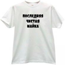 Last Clean Shirt Funny Russian T-shirt