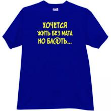 Want to live without the mat, but ... Funny Russian T-shirt in b