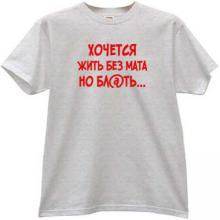 Want to live without the mat, but ... Funny Russian T-shirt in g