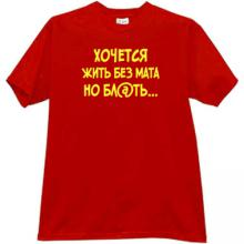 Want to live without the mat, but ... Funny Russian T-shirt in r