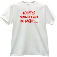 Want to live without the mat, but ... Funny Russian T-shirt in w