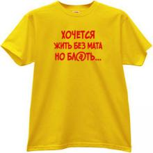 Want to live without the mat, but ... Funny Russian T-shirt in y