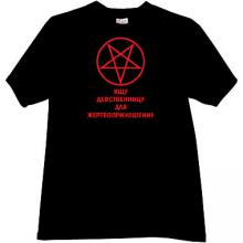 Looking for a Virgin to Sacrifice Funny Russian T-shirt in black