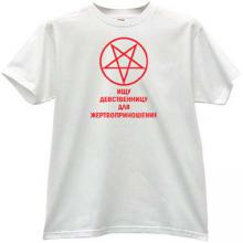 Looking for a Virgin to Sacrifice Funny Russian T-shirt in white
