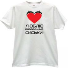 I LOVE BIG TITS! Funny Russian T-shirt