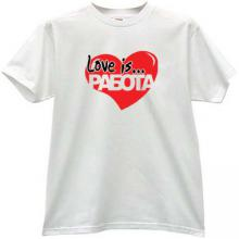 Love is... work. Cool Russian T-shirt in white