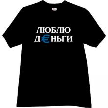 I LOVE MONEY - Funny russian T-shirt in black