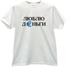 I LOVE MONEY - Funny russian T-shirt in white