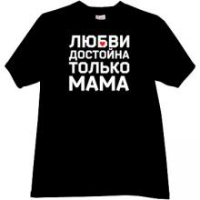 Only a Mother worthy of Love Cool Russian T-shirt in black