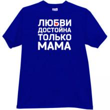 Only a Mother worthy of Love Cool Russian T-shirt in blue