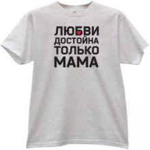 Only a Mother worthy of Love Cool Russian T-shirt in gray