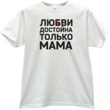 Only a Mother worthy of Love Cool Russian T-shirt in white