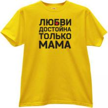 Only a Mother worthy of Love Cool Russian T-shirt in yellow