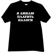 I like to pay the taxes - Russian T-shirt in black