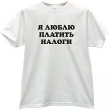 I like to pay the taxes - Russian T-shirt in white