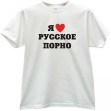 I LOVE RUSSIAN PORN - Cool Russian T-shirt in white