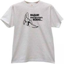 Madam! A banana can also be eaten Funny Russian T-shirt in gray