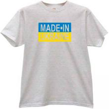 Made in Ukraine Cool Patriotic t-shirt in gray